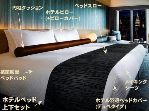 ベッドルームをホテルみたいに変えることができる一流ホテルのベッドやマットレス・ベッドカバー、お布団