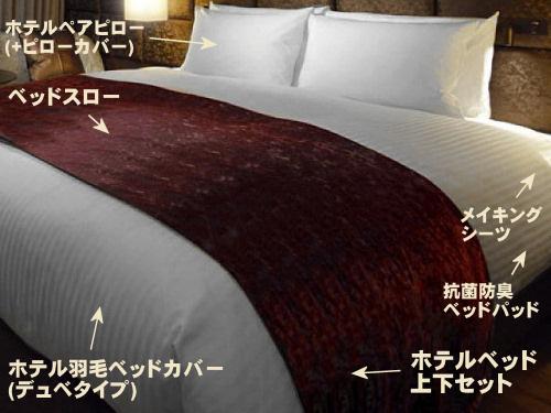 ホテルのベッドやマットレス・布団でベッドルームをコーディネートできます