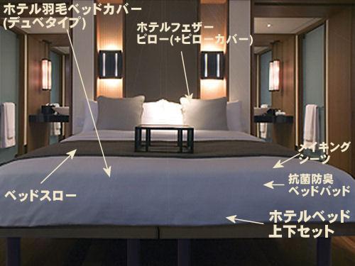 一流ホテル仕様のベッドやマットレスを使えば、ホテルみたいなインテリアが実現できます