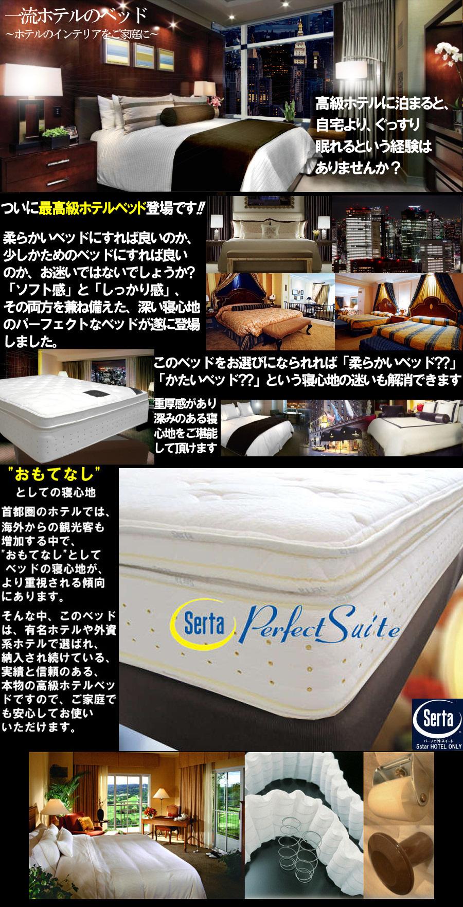 最高級ホテルベッド サータ パーフェクトスリーパー