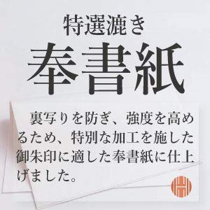 御朱印帳専用漉き「奉書紙」