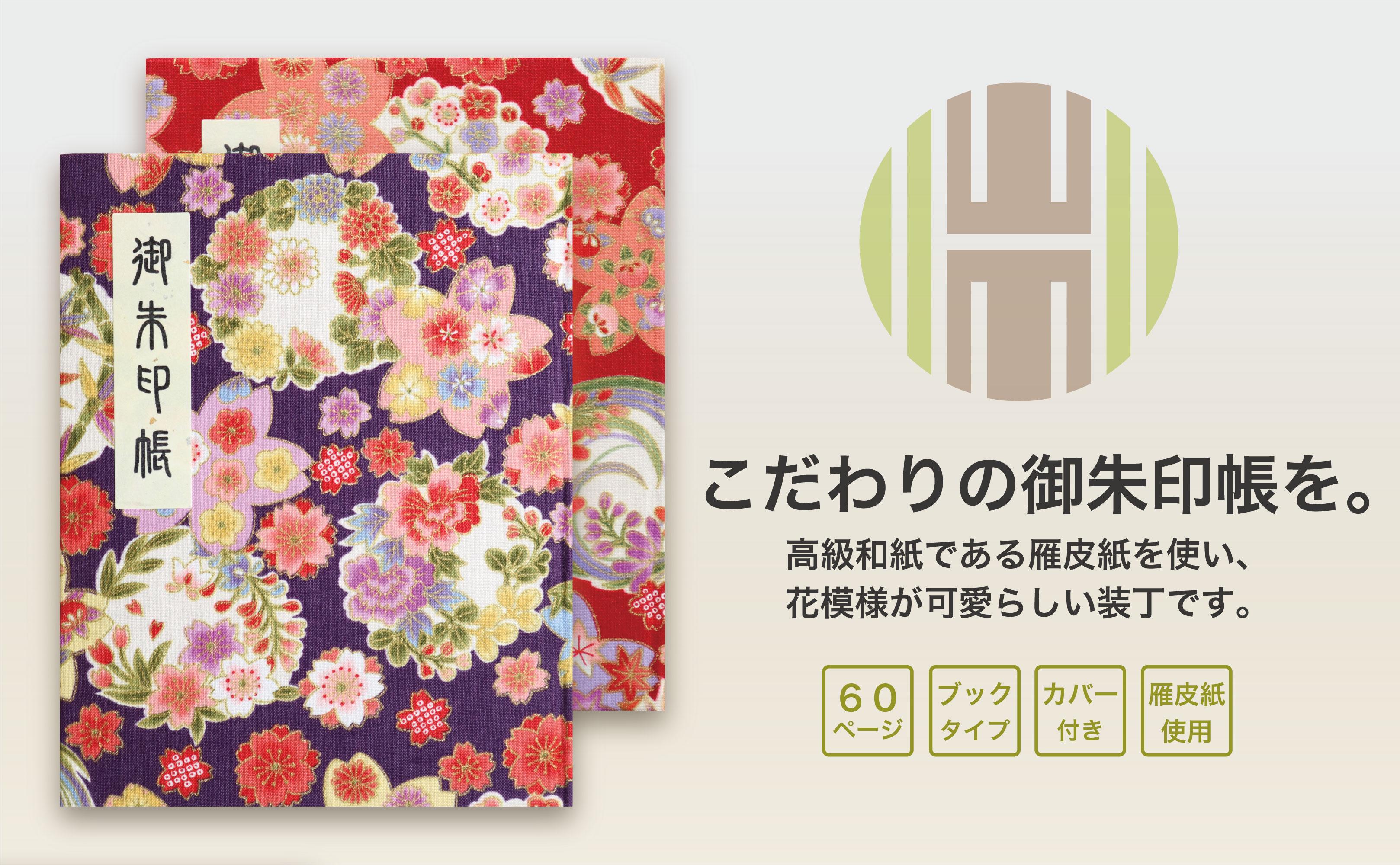 高級和紙「雁皮紙」と花模様が可愛らしい「四季彩爛漫」の御朱印帳