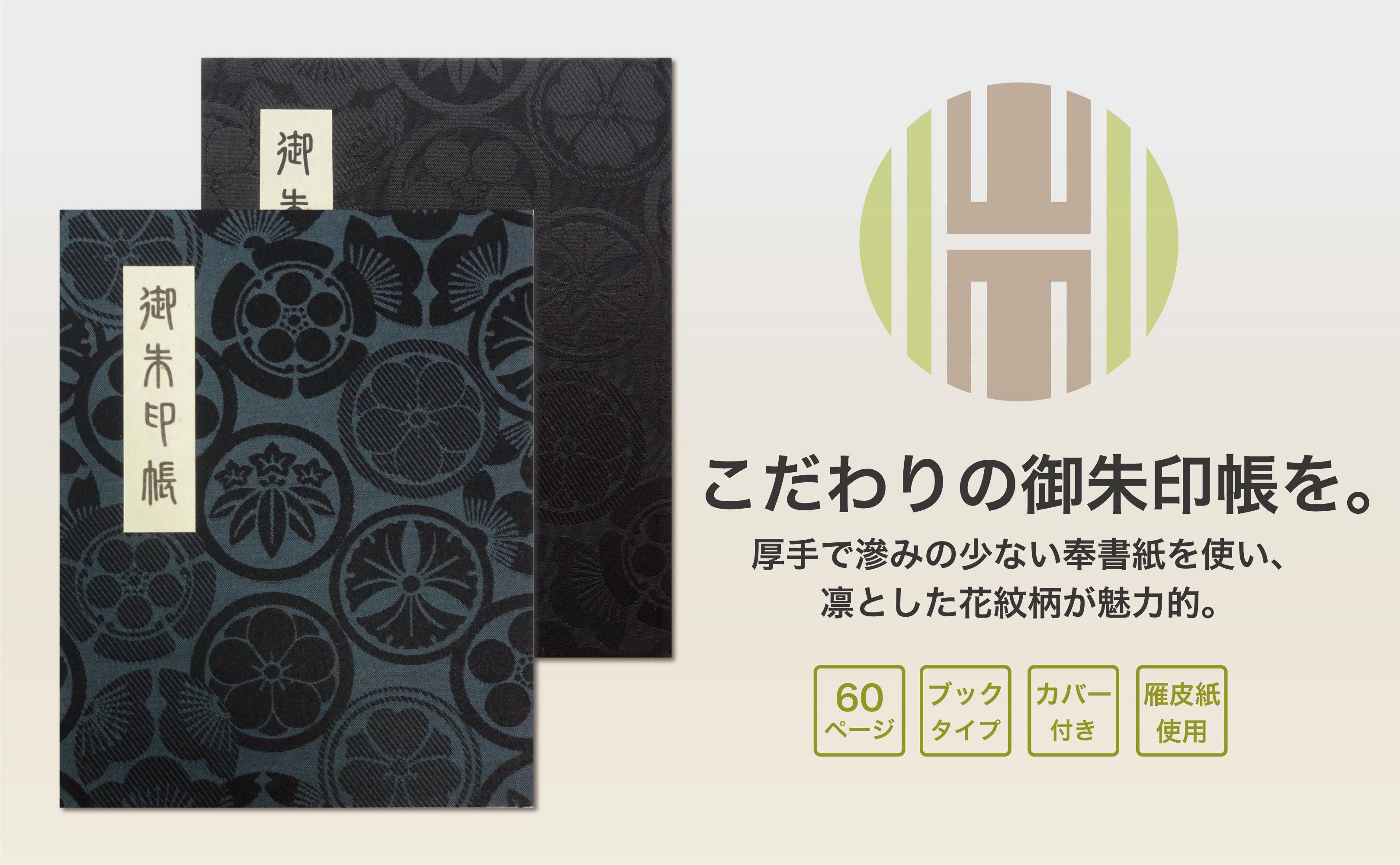 高級和紙「雁皮紙」と花模様の紋が凛とした「花紋」の御朱印帳