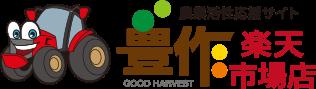 農業活性応援サイト 豊作 楽天市場店