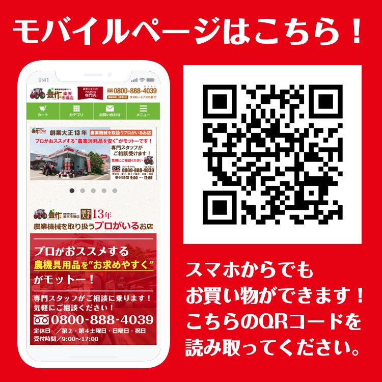 モバイルページはこちら!スマホからでもお買い物ができます!こちらのQRコードを読み取ってください。