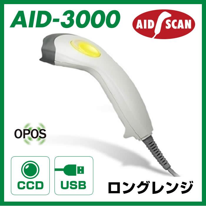 【AID-3000】ロングレンジCCDバーコードリーダー