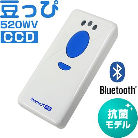 豆っぴ Bluetooth対応 Mame.Pi-520WV ロングレンジCCD