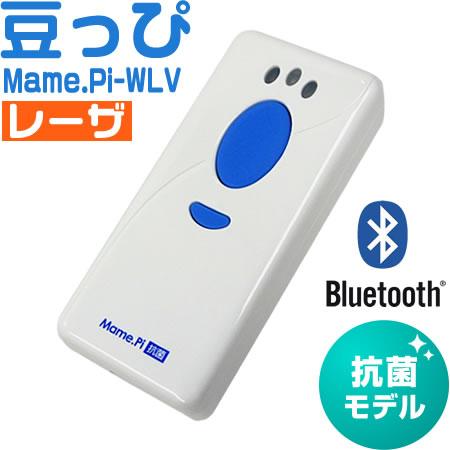 豆っぴ Bluetooth対応 Mame.Pi-WLV レーザスキャナー
