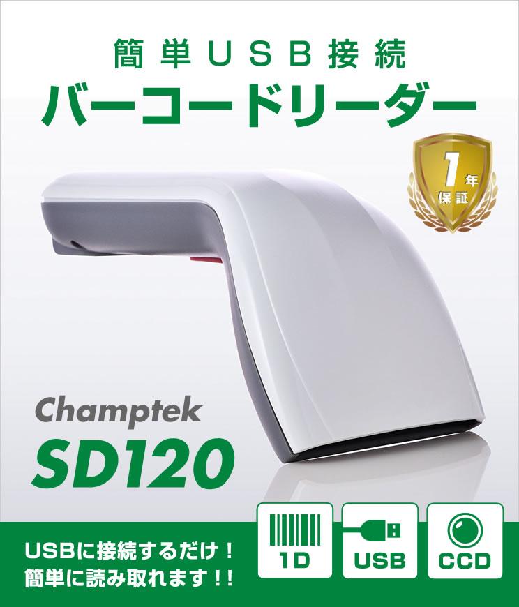 簡単USB接続 バーコードリーダー SD120 USBに接続するだけ!簡単に読み取れます!!