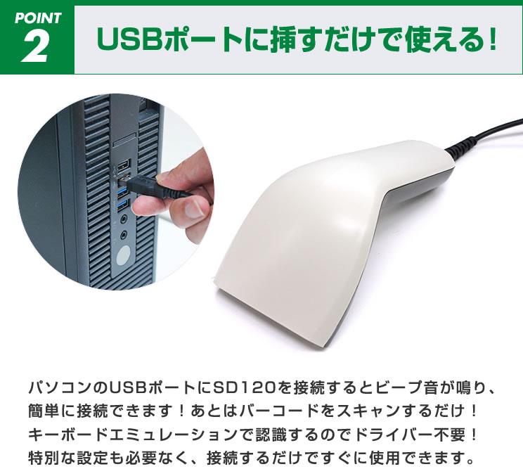 簡単USB接続 バーコードリーダー SD120 USBポートに挿すだけで使える!