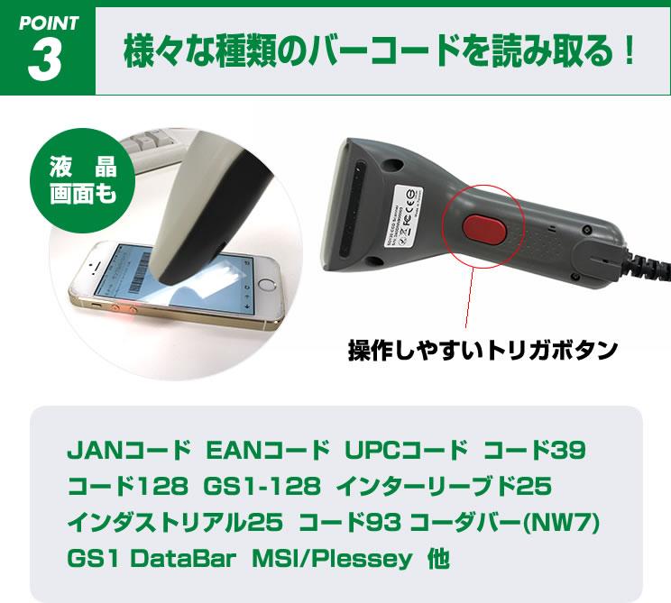 簡単USB接続 バーコードリーダー SD120 様々な種類のバーコードを読み取る!