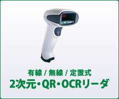 キャッシュドロア / ディスプレイ POS関連製品