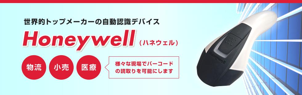 Honeywell(ハネウェル) バーコードリーダー 世界的トップメーカーの自動認識デバイス