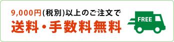 9,000円(税別)以上ご注文で送料と代引手数料が無料