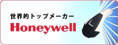Honeywell(ハネウェル)特集