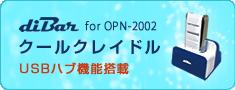 diBar coolCradle 充電機能付きクレードル USBハブ機能搭載 OPN2002i