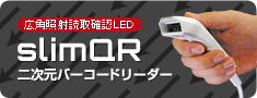 超小型2次元バーコードリーダー slimQR-USB