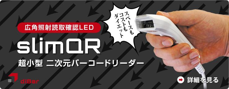 超小型二次元バーコードリーダー バーコードスキャナ ダイバー diBar slimQR