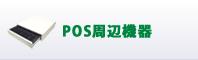 POS周辺機器 ハッピープランネット 専門店 通販