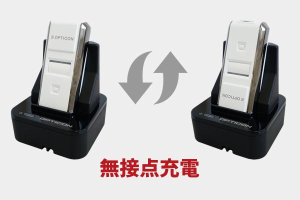 OPN-2102i 業界初!無接点充電を採用