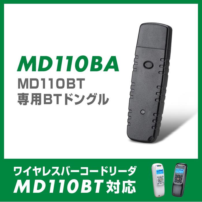 Bluetooth無線通信ドングル MD110BT専用