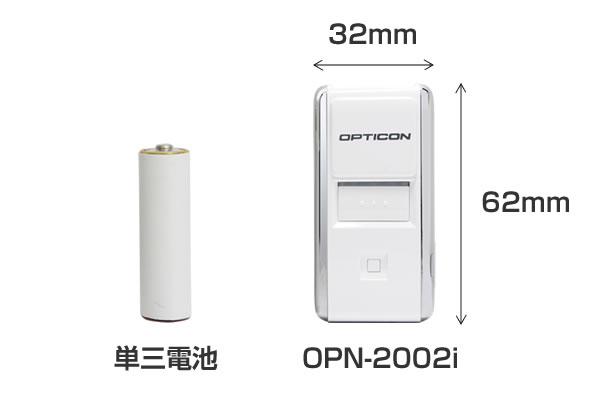小型軽量デザイン OPN 2002i