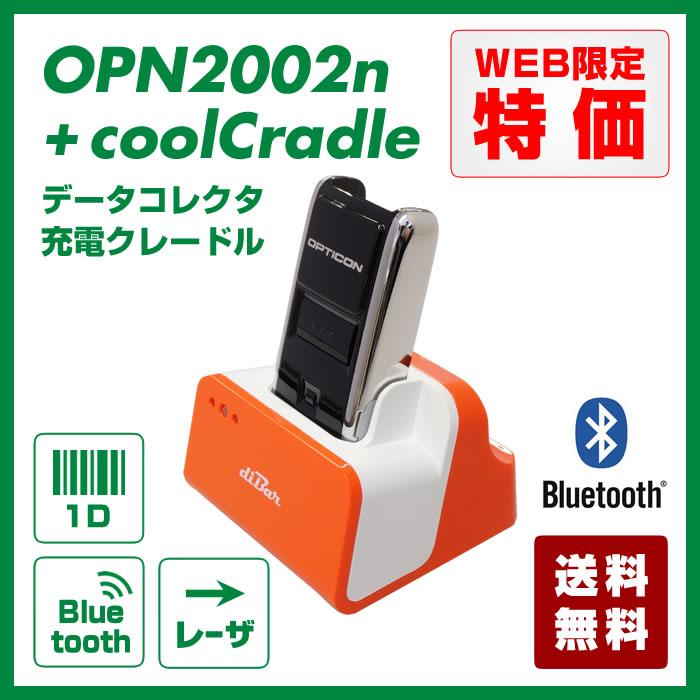 OPN-2002n BLK 充電クレードル(オレンジ)セット