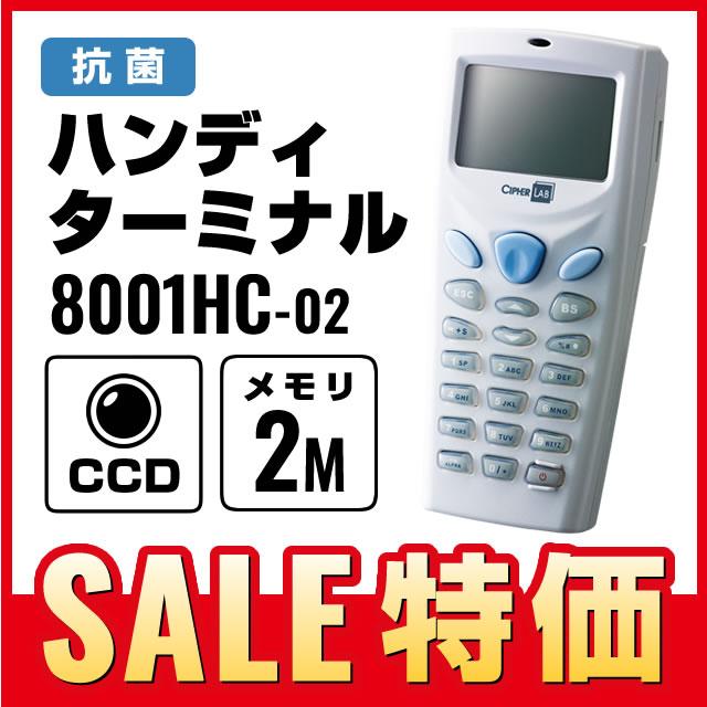 8001HC-02(ロングレンジCCD:2MBメモリ)