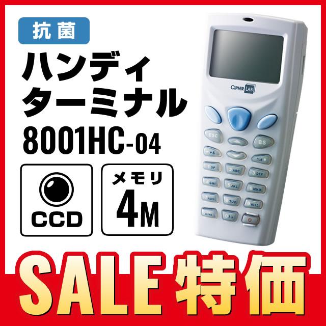 8001HC-04(ロングレンジCCD:4MBメモリ)