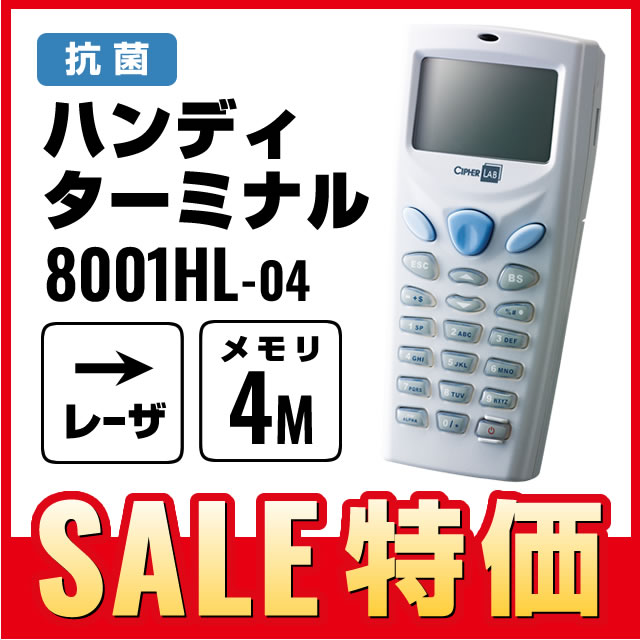 8001HL-04(レーザスキャナ:4MBメモリ)