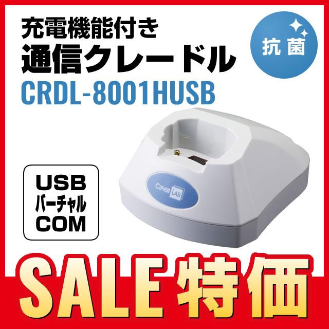 MODEL 8001H ハンディターミナル用通信クレードル【USBバーチャルCOM接続】