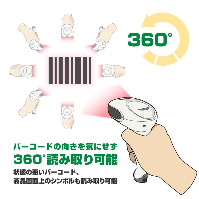 360°読み取り可能な二次元バーコードリーダーUSBセット 1450g
