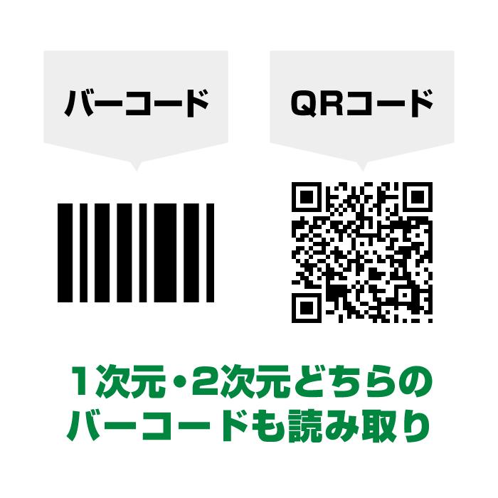 1次元・2次元どちらのバーコードも読み取り可能 1450g