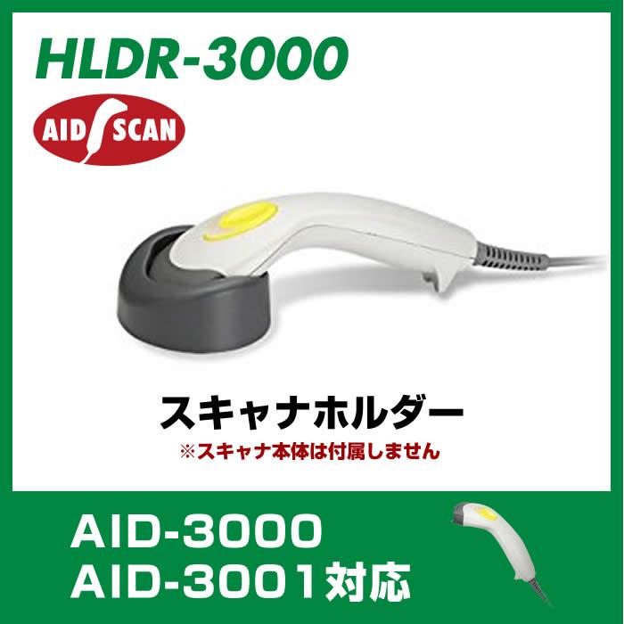 【HLDR-3000】スキャナホルダー
