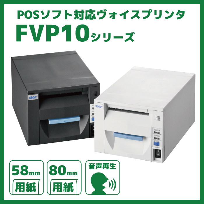 FVP10 音声機能付きサーマル バーコードラベルプリンター スター精密