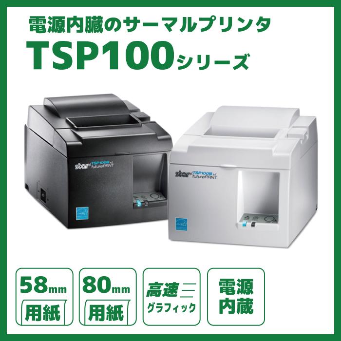 TSP100 電源内臓タイプサーマルレシートプリンター スター精密