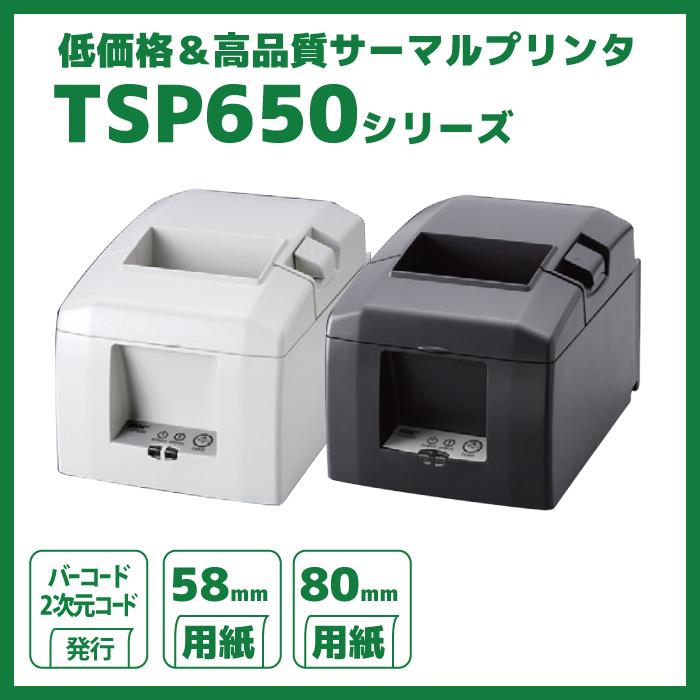 TSP650 低価格&高品質サーマルレシートプリンター スター精密