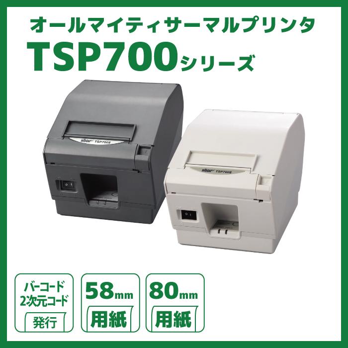 TSP700 オールマイティサーマル バーコードラベルプリンター スター精密
