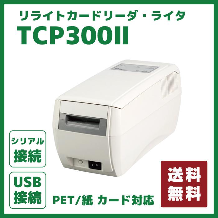 TCP300 リライトカードリーダ・ライタ