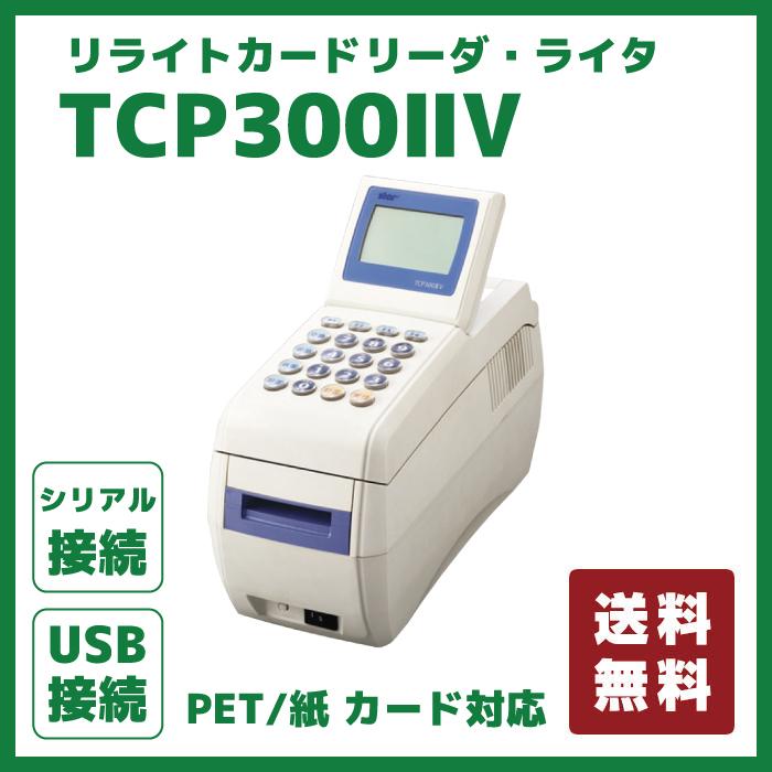 TCP300II-VD リライトカードリーダ・ライタ