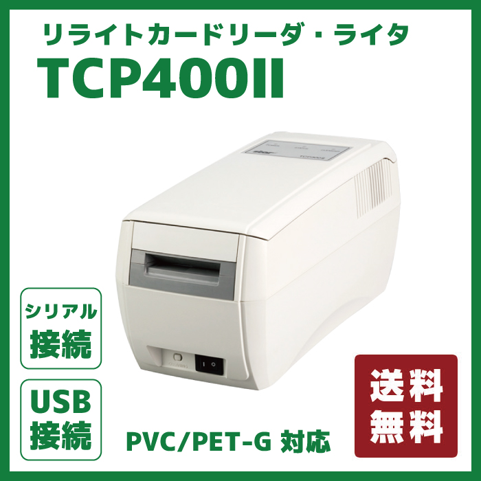TCP400 リライトカードリーダ・ライタ