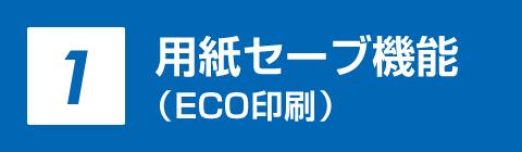 用紙セーブ機能(ECO印刷)