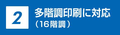 多階調印刷に対応(16階調)