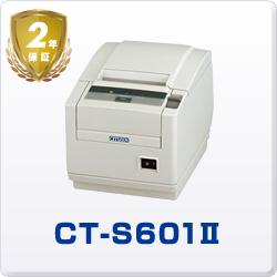 シチズン・システムズ レシートプリンター CT-S601II