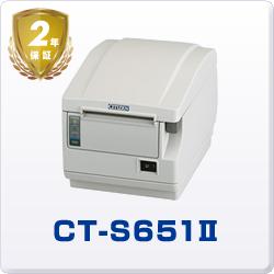 シチズン・システムズ レシートプリンター CT-S651II