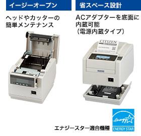 サーマルレシートプリンター(用紙上出し)CT-S801