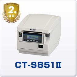 シチズン・システムズ レシートプリンター CT-S851II