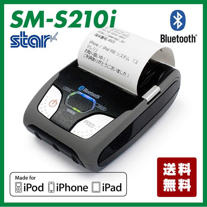 POSレジソフト対応 モバイルプリンター SM-S210i (カードリーダー無)