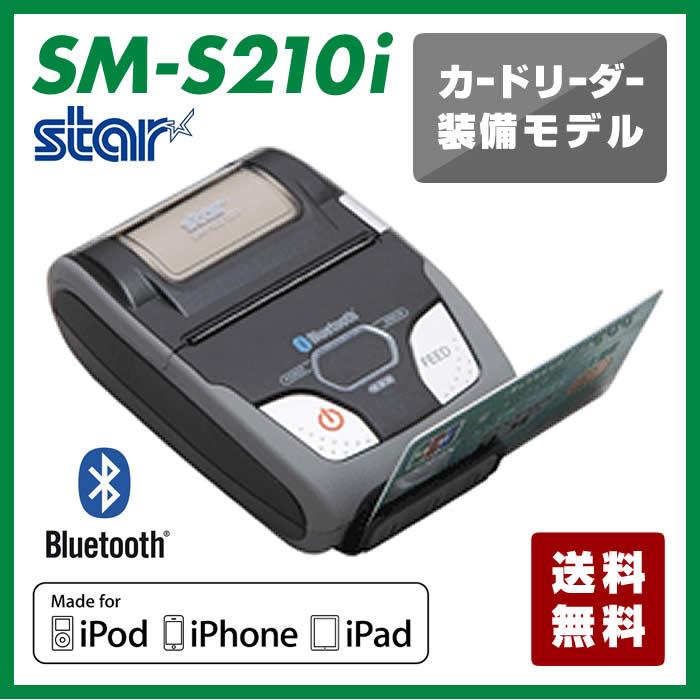 POSレジソフト対応 モバイルプリンター SM-S210i (カードリーダー有)