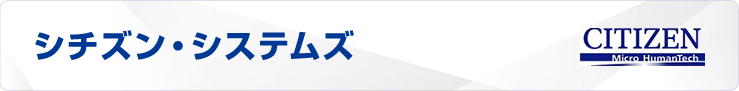 シチズン・システムズ